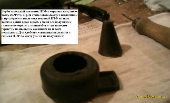 Установка ксенона в Противотуманки (заводские/стандартные)