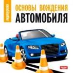 принципы вождения
