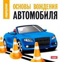 1329652920_5547550_dvd_videouroki_osnovy_vozhdeniya_avtomobilya