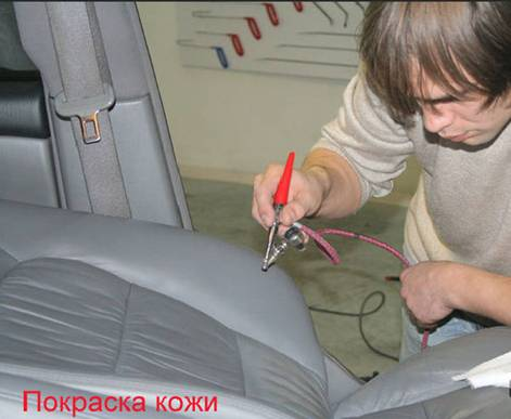Востоновление велюровой и кожанной обивки салона автомобиля