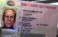 zamena-voditelskogo-udostovereniya-v-svyazi-s-okonchaniem-sroka-2016